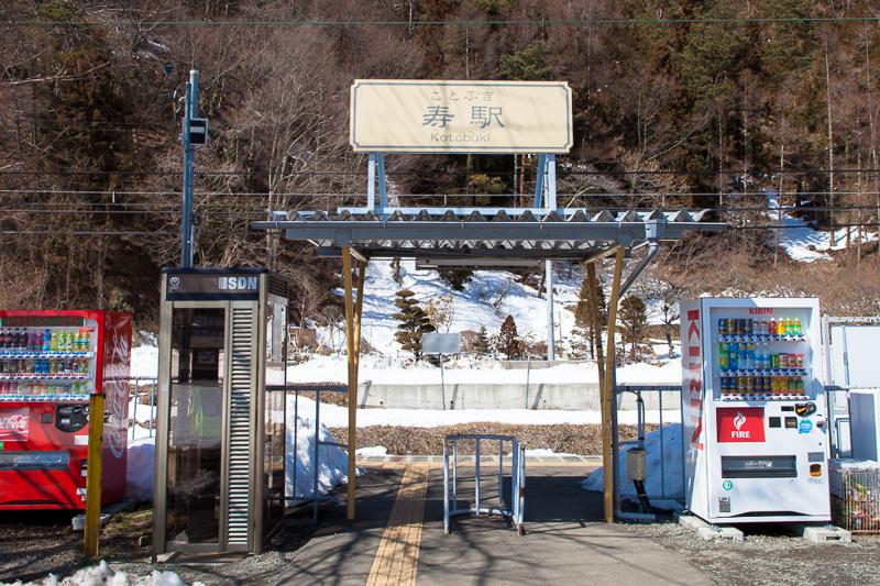 สถานีโคโตบุกิ