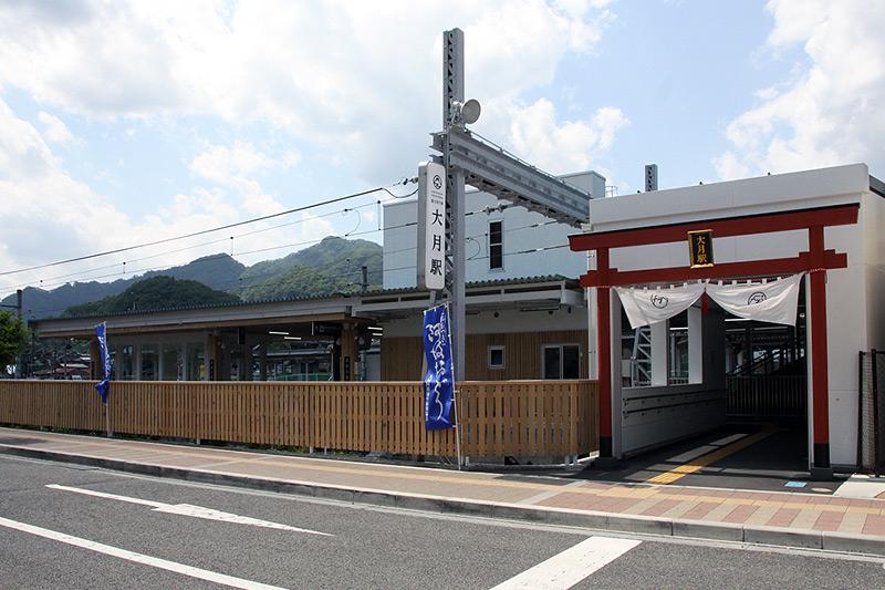 สถานีโอสึกิ